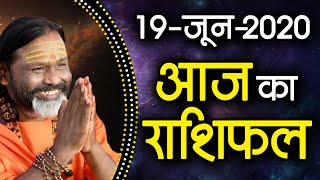 Gurumantra 19 June 2020 Today Horoscope Success Key Paramhans Daati Maharaj