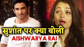 Aishwarya Rai REACTS To Sushant Singh Rajput's NEWS