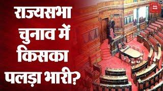 Rajya Sabha Elections : 19 सीटों पर Voting, जानिए जिस राज्य में किसके जितने के आसार?