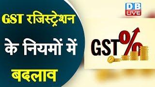 GST Registration के नियमों में बदलाव   अब लिमिट के आकलन में ब्याज भी होगा शामिल  #DBLIVE