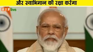 भारत अपनी भूमि के एक-एक इंच और स्वाभिमान की रक्षा करेगा: पीएम मोदी
