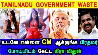 தமிழ்நாடு அரசு WASTE என்னை CM ஆக்குங்க பிரதமர் மோடியிடம் கேட்ட மீரா மிதுன்|Meera mithun|Tamilnadu CM