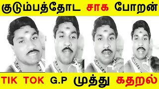 Tik Tok G.P .முத்து வுக்கு வந்த பிரச்சனை குடும்பத்துடன் சாக போவதாவதாக கதறல்|TIK TOK G.P Muthu Arrest