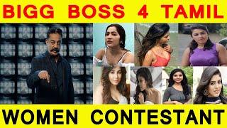 BIGG BOSS 4 TAMIL கலந்து கொள்ளும் பெண் போட்டியாளர்கள் இவர்தான்|Bigg Boss 4 Tamil Women Contestant