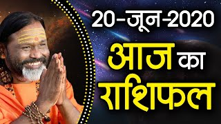 Gurumantra 20 June 2020 Today Horoscope Success Key Paramhans Daati Maharaj