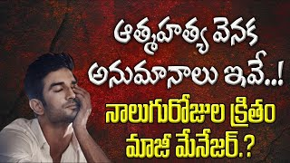 నాలుగురోజుల క్రితం మాజీ మేనేజర్.?   Sushant Singh Rajput Untold Story   Top Telugu TV