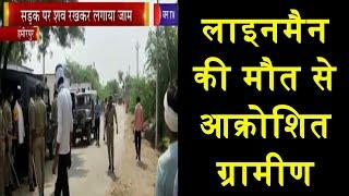 Hamirpur | सड़क पर शव रखकर लगाया जाम, लाइनमैन से आक्रोशित ग्रामीण | JAN TV
