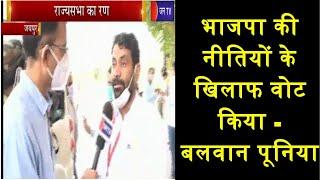 Jaipur   राज्यसभा का रण, भाजपा की नीतियों के खिलाफ वोट किया - बलवान पुनिया   JAN TV