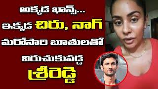 Sri Reddy Sensational Comments on Chiranjeevi and Nagarjuna | Tollywood | Top Telugu TV