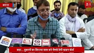 केंद्र के आत्मनिर्भर पैकेज को लेकर पूर्व विधायक बलदेव राज शर्मा ने की प्रेस कांफ्रेंस
