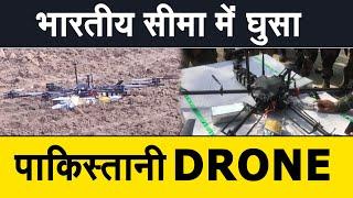 पाकिस्तान ने हथियार बांधकर भारत भेजा DRONE, BSF ने मार गिराया DRONE