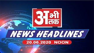 NEWS ABHITAK  HEADLINES NOON 20.06.2020