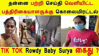 Tik Tok Rowdy baby Surya Arrest ?பத்திரிகையாளருக்கு கொலைமிரட்டல் விடுத்ததால் காவல் நிலையத்தில் புகார