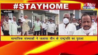 FARIDABAD : सामाजिक संस्थाओं ने जलाया चीन के राष्ट्रपति का पुतला ! ANV NEWS HARYANA !
