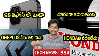 TechNews in telugu 654:realme x3 pro,iphone call recording,samsung watch 3,vu tv,honda,lg