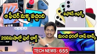 TechNews in telugu 655:mi band 5,oppo fast charging,apple mobile offers,mi laptop price