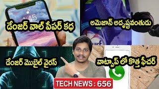 TechNews in telugu 656:samsung a21s,samsung a31,Phone Breaking Wallpaper,Amazon,whatsapp new feature