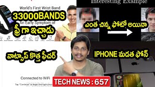 TechNews in telugu 657:google pay,whatsapp multiple devices,samsung,foldable iphone,goqii smartwatch