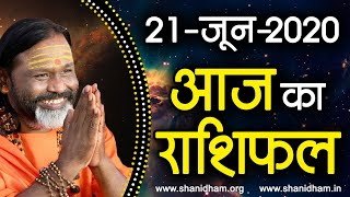 Gurumantra 21 June 2020 Today Horoscope Success Key Paramhans Daati Maharaj