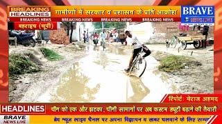 सरकार की योजनाओं को प्रधान लगा रहे पलीता, गांव का रास्ता बना तालाब, गंदे पानी में होकर गुजर रहे लोग