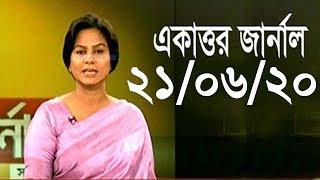 Bangla Talk show একাত্তর জার্নাল বিষয়: 'সরকারের চেয়ে বেশি ব্যর্থ আমরা জনগণ'