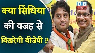 क्या Jyotiraditya Scindia की वजह से बिखरेगी BJP ?  Kamal Nath ने Scindia को घेरा |#DBLIVE