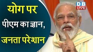 Yog पर PM का ज्ञान, जनता परेशान | Yog दिवस पर PM Modi का संबोधन | #YogaForAll #DBLIVE