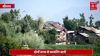 श्रीनगर शहर में शुरू हुआ एनकाउंटर... दोनों तरफ से फायरिंग जारी