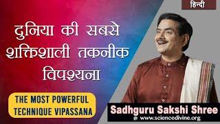 The most powerful technique Vipassana | दुनिया की सबसे शक्तिशाली तकनीक विपश्यना