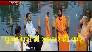 Chitrakoot | समस्त साधु संतों ने की लोगो से अपील,मेले की पूजा घरो में रहकर ही करे | JAN TV