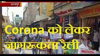 Bharatpur | Corona को लेकर जागरूकता रैली, रैली में फिसली प्रशासनिक अधिकारी की जुबान | JANTV