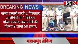 ब्रेकिंग न्यूज/महासमुंद/गांजा तस्करी करते 2 गिरफ्तार,आरोपियों से 2 क्विंटल गांजा बरामद...
