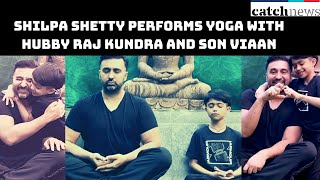 Watch How Shilpa Shetty Performs Yoga With hubby Raj Kundra And Son Viaan | Catch News