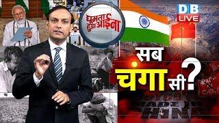 News of the week   india-china में तनाव के बीच भारत की बिगड़ती हालत   #GHA   #DBLIVE