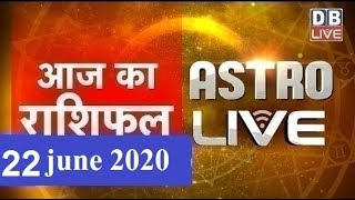 22 june 2020 | आज का राशिफल | Today Astrology | Today Rashifal in Hindi | #AstroLive | #DBLIVE