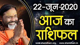 Gurumantra 22 June 2020 Today Horoscope Success Key Paramhans Daati Maharaj