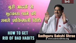 बुरी आदतों से छुटकारा पाने की सबसे शक्तिशाली विधि   How to get rid of bad habits