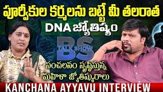 Women Astrologer Kanchana Ayyavu Interview | BS Talk Show | DNA Astrology | Top Telugu TV