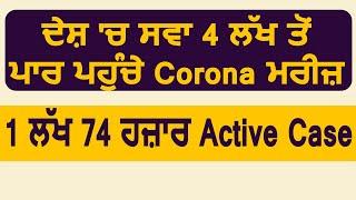 Breaking: India में सवा 4 लाख के पार पहुंचे Corona के मरीज़, अब तक 2,37,196 मरीज़ हुए ठीक