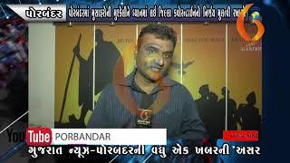 Gujarat News Porbandar 20 06 2020