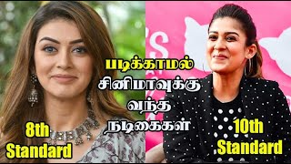 South Indian Actresses shocking education qualification | Nayanthara, Keerthi Suresh, Trisha
