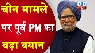 चीन मामले पर पूर्व PM Manmohan Singh का बड़ा बयान | #Manmohansingh latest news | #DBLIVE