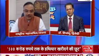 BJP National General Secretary Dr. Anil Jain Special Interview with Chief Editor Dr Himanshu Dwivedi