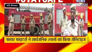 MANDI : शहर में सार्वजनिक स्थलों का सैनिटाइजेशन जारी ! ANV NEWS HIMACHAL PRADESH !