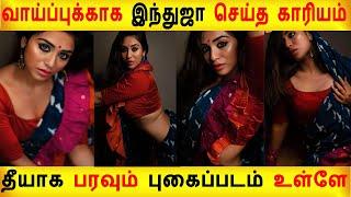 வாய்ப்புக்காக இந்துஜா வெளியிட்ட உச்சகட்ட கவர்ச்சி புகைபடம்|Indhuja|Actress photo Shoot|Kollywood