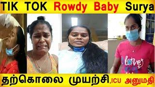 TIK TOK Rowdy Baby சூர்யா தற்கொலை முயற்சி , ICU வில் தீவிர சிகிச்சை | TIK TOK Surya Suicide Attempt