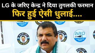 LG के जरिए केन्द्र ने दिया तुगलकी फरमान फिर हुई ऐसी धुलाई | Sanjay Singh Latest Press Conference