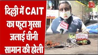 CAIT ने करोल बाग में Chinese Products में लगाई आग