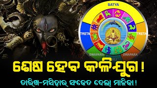 When and how will the end of Kali Yuga ?   Kali Yuga Age Limit 4 Lakh 32000 Years   Malika