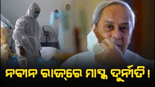 Covid-19 Equipments Corruption in Odisha | Govt. of Odisha may in Big Trouble